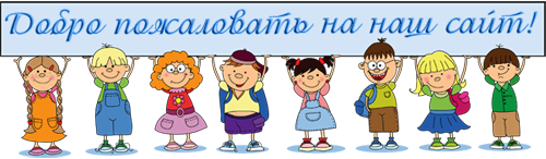 Картинки по запросу приветствие на сайте детского сада